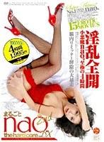 まるごとnao.DX 2nd