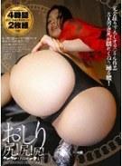 おしり尻!尻!尻! クイクイくねらせイキまくり Vol.01