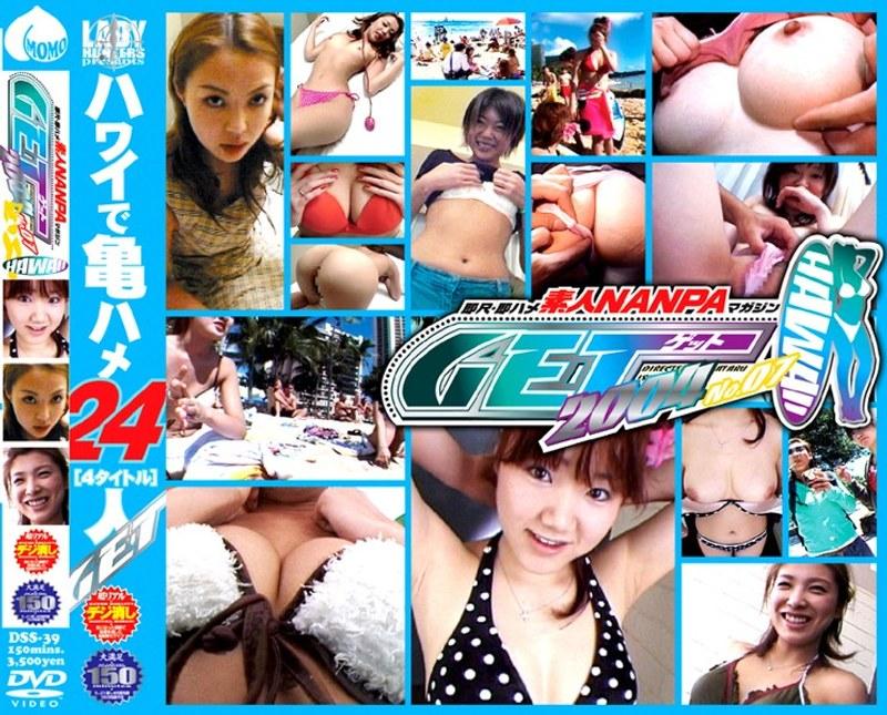 GET!2004 ハワイで亀ハメ[4タイトル]24人GET!07