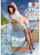 亜紗美 Final 初めて見せる素顔のSEX 6FUCKS