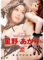 Hard Core AKARI 星野あかり