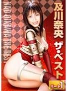 及川奈央 ザ・ベスト パート1