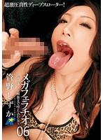 メガフェラチオ ~デカチンを喉奥まで咥え込む女~ 06 管野しずか