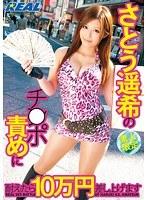 さとう遥希のチ○ポ責めに耐えたら10万円差し上げます