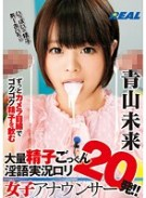 大量精子ごっくん20発!!淫語実況ロリ女子アナウンサー 青山未来