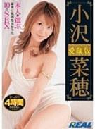 小沢菜穂 愛蔵版 本人が選ぶ最高に気持ち良かった10のSEX