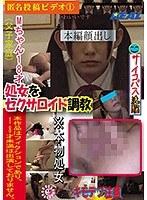 匿名投稿ビデオ1 処女をセクサロイド調教 Mちゃん18才(父子家庭)