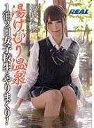 湯けむり温泉 1泊2日女子校生とやりまくり! 坂咲みほ