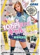 もしも…10万円貰えてギャルの玩具になったら…ACT.001 冴木エリカ