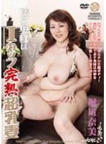 隣の奥様はIカップ完熟超乳妻 堀川奈美