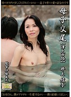 母子交尾~津久田路~ 井上綾子