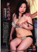 優しい四十路の熟女 阿部菜津子DX