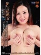 優しい三十路の熟女【母乳ママ】 穂坂詩織 DX