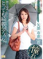 僕の近所に住んでいるちょいとトシマだけれどとっても綺麗なアノ女(ひと) 矢部寿恵