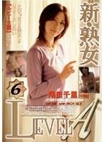 新・熟女LEVEL A 6