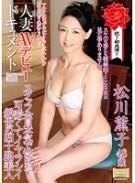 人妻AVデビュードキュメント スタッフ全員本気で惚れた! 可愛くてイヤラシイ絶世の四十路美人 松川薫子