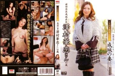 ときめき熟女2010 成城の妻 澤村華恋さん 31歳