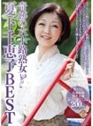 奇跡の六十路熟女 夏下千恵子BEST