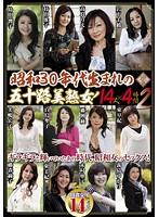 昭和30年代生まれの五十路美熟女!14人×4時間 2