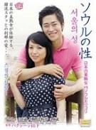 ソウルの性 日本の美熟女 vs ソウルモッコリ 桐島秋子