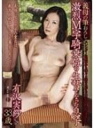 義母の筆おろし 激烈M字騎乗位の生贄となった息子 有沢実紗