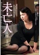 未亡人 「寄りそうように暮らす内、義母の事を好きになってしまいました…」 響京香
