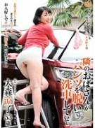 隣のおばさんが パンツを脱いで洗車していて 大森涼子