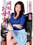 同級生のお母さん 大塚美雪 朋美