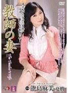 教師の妻 能島麻美