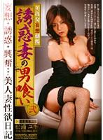 美熟女妄想劇場 誘惑妻の男喰い 弐 松浦ユキ