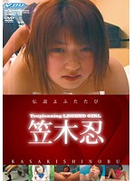 Youplanning LEGEND GIRL 笠木忍