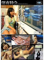 深夜特急不倫たび …今日だけは激しく抱いてほしい…。 美和子