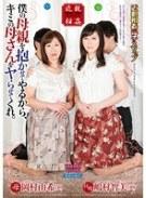 近親相姦母子スワップ 僕の母親を抱かせてやるから、キミの母さんをヤらせてくれ。 岡村由希 嶋村智美