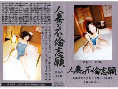 人妻の不倫志願~留美子27歳