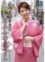 服飾考察シリーズ 和装美人画報 vol.16 故郷から訪ねてきた、和装美人のお義母さん 伊織涼子
