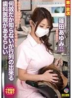 南関東某県某市の駅から十五分ほど歩いた住宅街には何故だか知らないが行列の出来る歯科医院があるらしい 篠田あゆみ