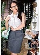 憧れの女上司と 桐島美奈子