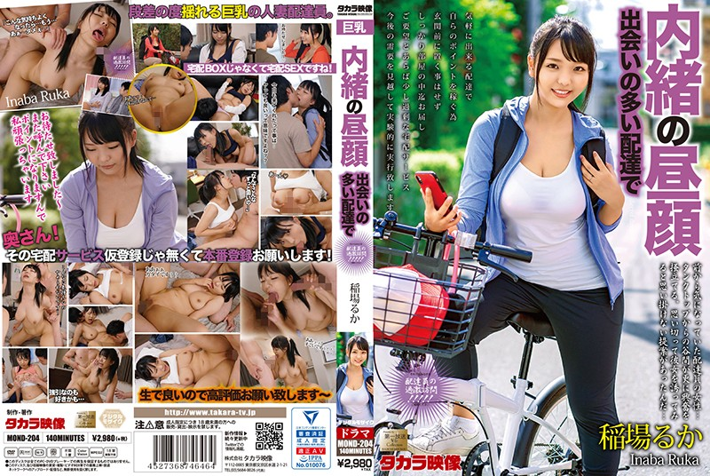 MOND-204 Secret Afternoon Sex With The Delivery Girl Ruka Inaba