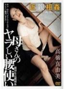 近親相姦 母さんのヤラしい腰使い 高橋真由美