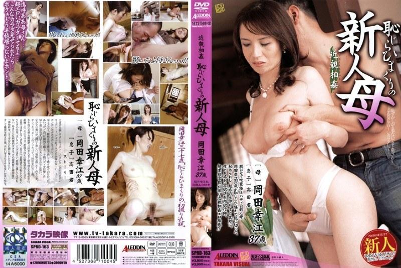 近親相姦 恥じらひまくりの新人母 岡田幸江37歳