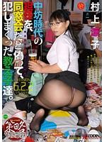 中坊時代の担任を、同窓会だと偽って、犯しまくった教え子達。 村上涼子
