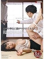 近所の学生に妻がヤラれてたなんて… 桐島美奈子
