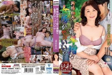 再婚相手より前の年増な女房がやっぱいいや… 遠田恵未