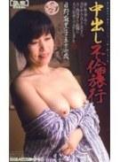 中出し不倫旅行 日野麻里子 五十七歳