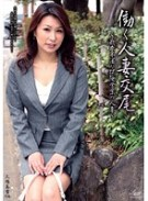 働く人妻交尾 ~欲求不満な保険営業の人妻~ 大塚美雪