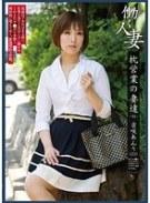 枕営業の妻達-03- 吉咲あんり(25)