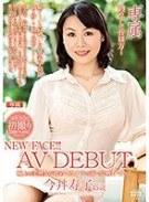専属デビュー 今井寿子 45歳