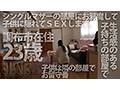 【シンママ動画】 お子さんが隣室にいる中で必死に声を押し殺しながらも感じている美人妻 アリス 23歳 豊中アリスのサンプル画像2