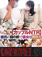 【カップルNTR】 彼氏の目の前で彼女を寝取る (19歳 専門学生 麻衣ちゃん) 八尋麻衣