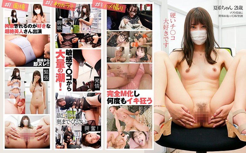 AKDL-064 (An Interview With An Amateur) She Didn't Tell Her School That She Was Performing In An Adult Video This Beautiful And Prim And Proper Girl Looks Just Like Emi Take* But Now She's Transformed Into A Maso Bitch And Pissing Herself To Orgasmic